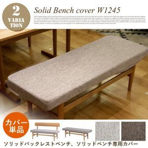カバー LDコーディネート リビング ダイニング 無垢材 Solid Bench Cover W1245 ソリッドベンチ専用カバー bicasa