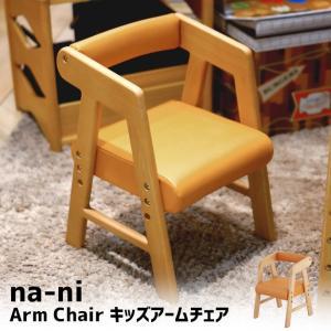 子供イス 市場 なぁにシリーズ キッズアームチェア Na-ni Arm Chair NAC-2869CA キッズチェア 食卓イス ベビーチェア 椅子 学習椅子 勉強椅子|bicasa
