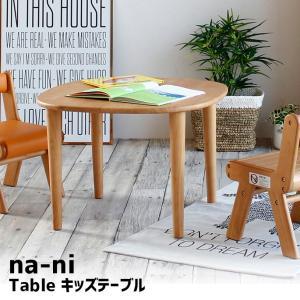 子供テーブル 市場 なぁにシリーズ キッズテーブル Na-ni Table NAT-2874NA お絵かき机 学習机 子供机 勉強机|bicasa