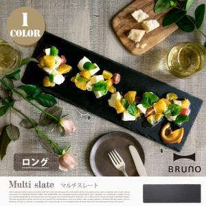 CAFEスタイルのようなオシャレなテーブルウェア♪ マルチスレート ロング ブルーノ(BRUNO) ...