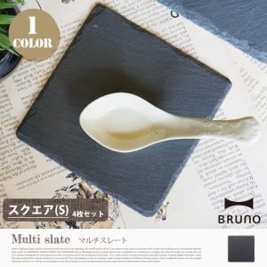 CAFEスタイルのようなオシャレなテーブルウェア♪ マルチスレート スクエアS(4枚セット) ブルー...