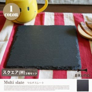 CAFEスタイルのようなオシャレなテーブルウェア♪ マルチスレート スクエアM(2枚セット) ブルー...