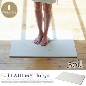 Soil BATH MAT large