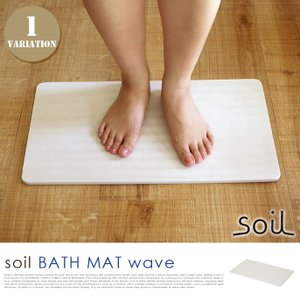 Soil BATH MAT wave