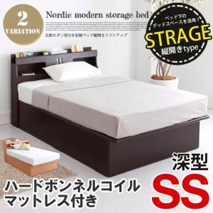 北欧モダン宮付収納ベッド(SS)サイズ ハードボンネルマット付【縦開きリフトアップ-深型】