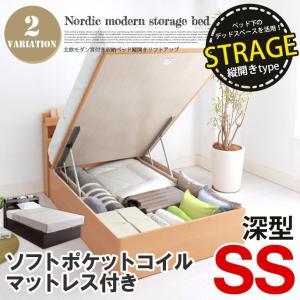 北欧モダン宮付収納ベッド(SS)サイズ ソフトポケットマット付【縦開きリフトアップ-深型】