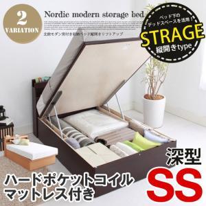 北欧モダン宮付収納ベッド(SS)サイズ ハードポケットマット付【縦開きリフトアップ-深型】