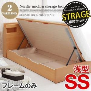 北欧モダン宮付収納ベッド(SS)サイズ フレームのみ【横開きリフトアップ-浅型】