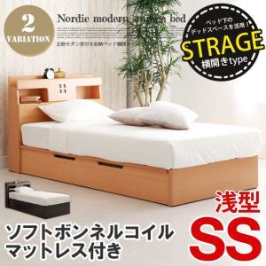 北欧モダン宮付収納ベッド(SS)サイズ ソフトボンネルマット付【横開きリフトアップ-浅型】