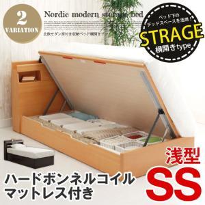 北欧モダン宮付収納ベッド(SS)サイズ ハードボンネルマット付【横開きリフトアップ-浅型】