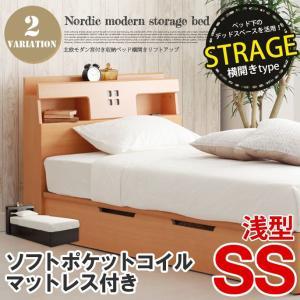 北欧モダン宮付収納ベッド(SS)サイズ ソフトポケットマット付【横開きリフトアップ-浅型】