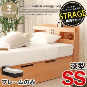 北欧モダン宮付収納ベッド(SS)サイズ フレームのみ【横開きリフトアップ-深型】