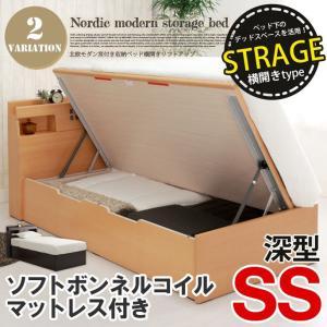 北欧モダン宮付収納ベッド(SS)サイズ ソフトボンネルマット付【横開きリフトアップ-深型】