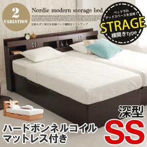 北欧モダン宮付収納ベッド(SS)サイズ ハードボンネルマット付【横開きリフトアップ-深型】