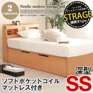 北欧モダン宮付収納ベッド(SS)サイズ ソフトポケットマット付【横開きリフトアップ-深型】