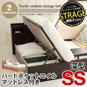 北欧モダン宮付収納ベッド(SS)サイズ ハードポケットマット付【横開きリフトアップ-深型】