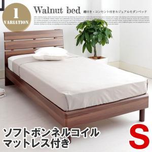 ウォールナットカラーベッド ソフトタイプボンネルコイルマットレス シングル