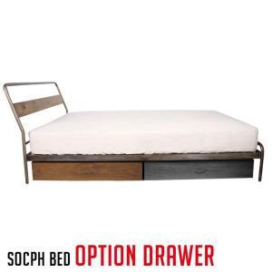 ソコフ ベッド オプションドロワー socph bed option drawer SCP-BED-DRW アデペシュ a.depeche bicasa