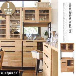 アデペシュ a depeche スプレム キッチンボード 800 splem kitchen board 800 SPM-KTB-800 収納家具 オーク無垢材 日本製 アイアン 食器棚|bicasa