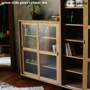 収納 アデペシュ a depeche スプレム スライドガラスキャビネットロー splem slide glass cabinet low SPM-SGC-1200 アイアン 食器棚 本棚|bicasa