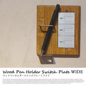 アデペシュ a depeche スイッチカバー wood pen holder switch pla...