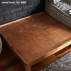 アデペシュ a.depeche ウッド ベース ブロックマルチ用台座 wood base for BMS BMS-WDB-001 一人掛け 台座 フレーム 木製 ウッド オットマン|bicasa