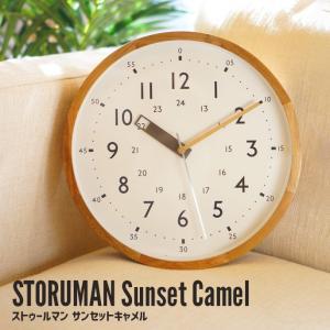 ビメイクス BIMAKES ストゥールマン Storuman 限定カラー サンセットキャメル 掛け時計 ウォールクロック 電波ステップムーブメント あすつく bicasa