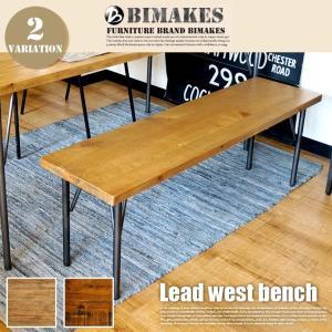 ベンチ 幅125cm 高さ45cm ビメイクス BIMAKES リードウエストベンチ Lead West Bench ダイニングベンチ 長椅子 木製 玄関 リビング 北欧 カジュアル おしゃれ|bicasa