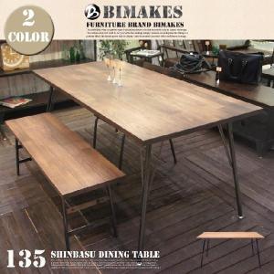 ダイニングテーブル ビメイクス BIMAKES シンバス ダイニングテーブル135 SHINBASU DINING TABLE 135 オーク ウォールナット 無垢材 アイアン脚 オイル塗装の写真