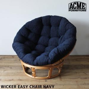 ソファ アクメファニチャー ACME Furniture ウィッカー イージー チェア ネイビー WICKER EASY CHAIR NAVY 1人掛け 1Pソファ ラウンジソファ|bicasa