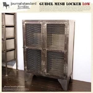 GUIDEL MESH LOCKER LOW(ギデル メッシュロッカー ロー) bicasa