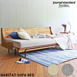 ソファベッド ジャーナルスタンダードファニチャー journal standard furniture ハビタソファ habita sofa  ソファ ベッド 寝具 SOFA BED 2-3人掛け bicasa