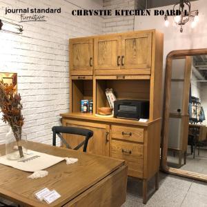 収納 ジャーナル スタンダード ファニチャー jurnal standard Furniture クリスティーキッチンボード L CHRYSTIE KITCHEN BOARD L 食器棚|bicasa
