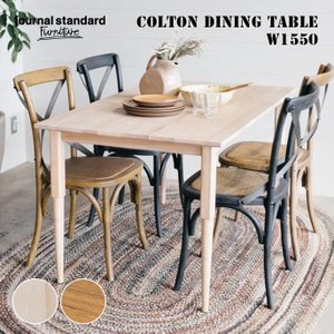 テーブル ジャーナルスタンダードファニチャー journal standard Furniture コルトンダイニングテーブル1550 COLTON DINING TABLE-W1550  幅155cm|bicasa