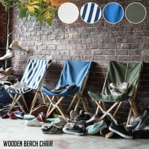 チェア ダルトン DULTON ウッデンビーチチェアー Wooden beach chair 100-248 フォールディングチェア チェアー 椅子 折りたたみ式チェア|bicasa