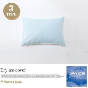 ドライアイスカバー 枕(まくら)カバー・ピローケース キタムラジャパン