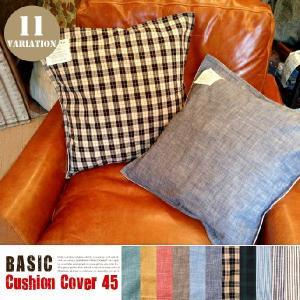 ファブリック クッションカバー BASIC Cushion Cover 45 バッシュ Basshu シンプル 北欧 人気 おしゃれ 播州織|bicasa