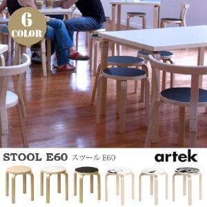 スツールE60 アルテック アルヴァ・アアルト|bicasa