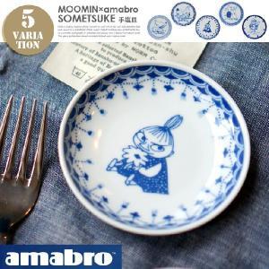 MOOMIN×amabro(ムーミン×アマブロ) SOMETSUKE(ソメツケ) 手塩皿(テシオザラ...