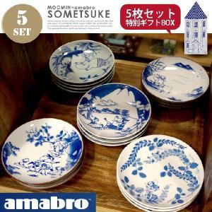 MOOMIN×amabro(ムーミン×アマブロ) SOMETSUKE(ソメツケ) お皿 amabro...