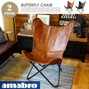 BUTTERFLY CHAIR amabro
