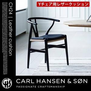 ウィッシュボーンチェア WISHBONE CHAIR CH24 専用チェアクッション Cushion Yチェア ワイチェア ダイニングチェアクッション CARL HANSEN & SON|bicasa