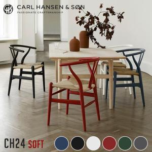 チェア カールハンセン Carlhansen&son 正規品 Yチェア CH24 SOFT ダイニングチェア イス 椅子|bicasa