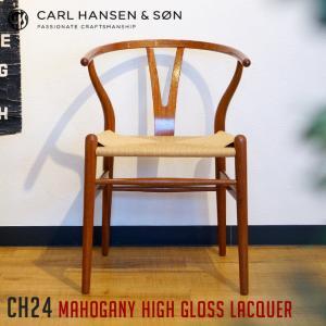 CH24 MAHOGANY HIGH GLOSS LACQUER border=1