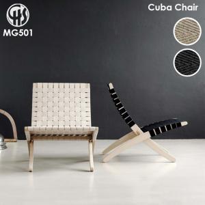 椅子 カールハンセン&サン CARL HANSEN & SON キューバチェア MG501 CUBA CHAIR 折りたたみチェア リビングチェア|bicasa