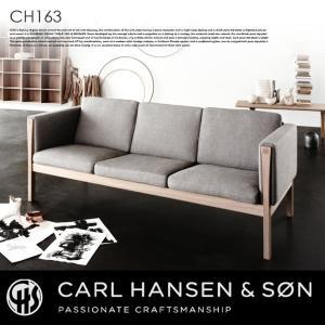 ソファ SOFA CH163 3人掛け ウッドフレーム カフェスタイル CARL HANSEN & SON|bicasa
