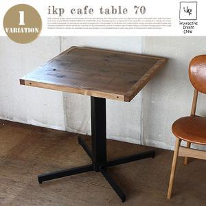 ikpカフェ風テーブル700(CAFE TABLE 700) IKP(イカピー)
