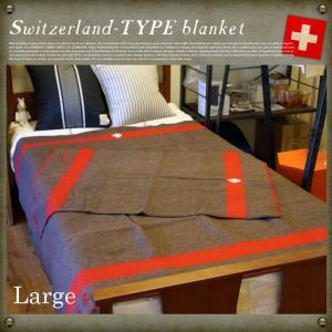 スイス軍タイプ ウールブランケット L|bicasa