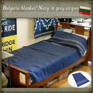 ブルガリア軍ブランケット ネイビー×グレーストライプ|bicasa