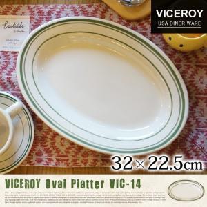 キッチン雑貨 皿 プレート 大皿 楕円 オーバルプレート ヴァイスロイオーバルプラッター VICEROY OVAL PLATTER VIC-14 32×22.5cm セラミック プレゼント bicasa